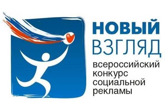 Картинки по запросу Всероссийский конкурс социальной рекламы «Новый Взгляд» эмблема