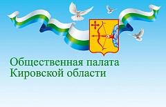 Начинается формирование «общественной» части  состава Общественной палаты Кировской области
